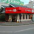 勝 燕三条店