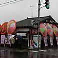 のろし 粟山店