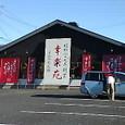 幸楽苑 近江店
