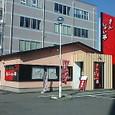 きんしゃい亭 新発田店