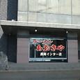 あおきや 長岡インター店