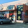 つかさ(麺屋)