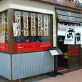 武蔵 アピタ亀田店