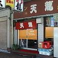 天龍 東堀店