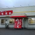 味濱家 山二ツ店