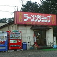 ラーメンショップ 中村浜店