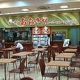 あおきや スーパーセンタームサシ新潟店
