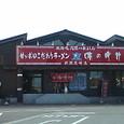 味の時計台 新潟黒埼店