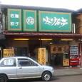 安福亭 千手店(旧)