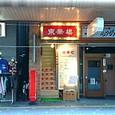 東華楼 駅前店