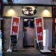 浦咲(新潟駅前)