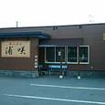 浦咲 河渡店