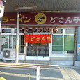 どさん子 小千谷駅前店