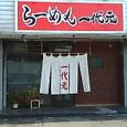 一代元 坂井東店