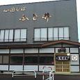 ふじ井(小国)