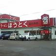 ほうとく 直江津店