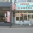 宝来軒 直江津店