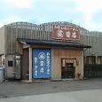 まる藤醤店