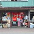 上海軒 分店