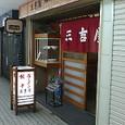 三吉屋 信濃町店