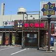 担々麺屋 柏崎店
