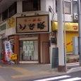 みそ膳 長岡駅前店