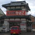 ひさご(水原)