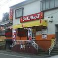 ラーメンショップ 湯沢駅前店