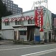 ラーメンショップ 湯沢西口駅前店