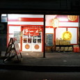金子屋 本町店
