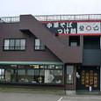 醤丸 新潟西川店