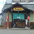 たんぽぽ 新井店