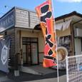 製麺屋食堂