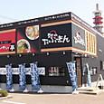 きんしゃい亭&麺や たぶきん ラグーナ女池店