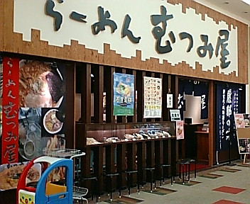 むつみ屋 イオン新発田店