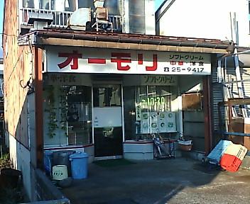 オーモリ 東本町店
