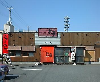 武蔵 笹口店