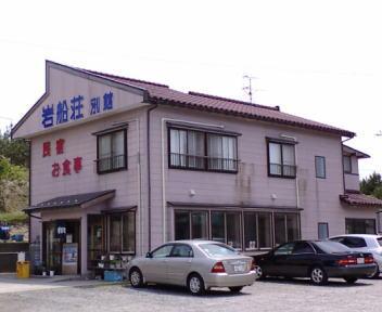 岩船荘 別館