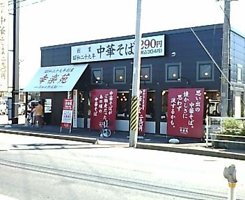 幸楽苑 海老ヶ瀬インター店
