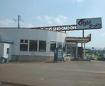 くるまや 東バイパス店