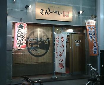 きんしゃい亭 古町八番町店
