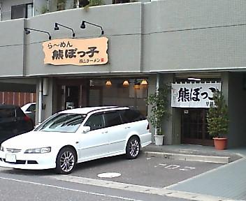 熊ぼっ子 亀田店