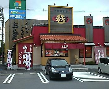 三宝亭 亀田店