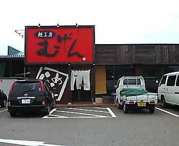 むげん 西川店