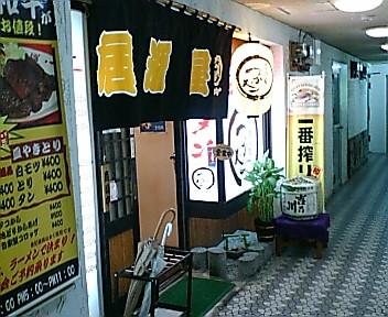 つかさ(居酒屋)