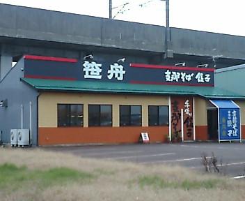 笹舟 栄店