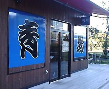 青島司菜 ときめき