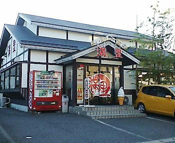 満里 坂井店