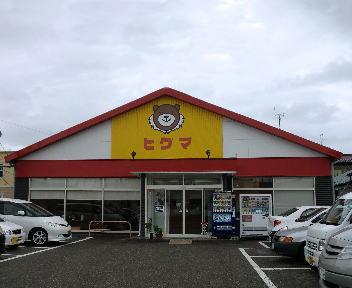 ヒグマ 女池店