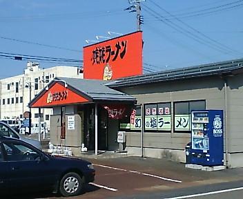 姥姥ラーメン 柏崎店